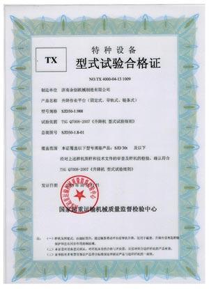 导轨链条升降机合格证